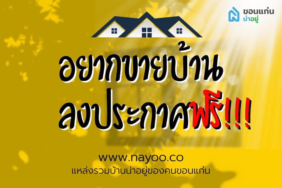 ลงขายบ้านฟรี!!