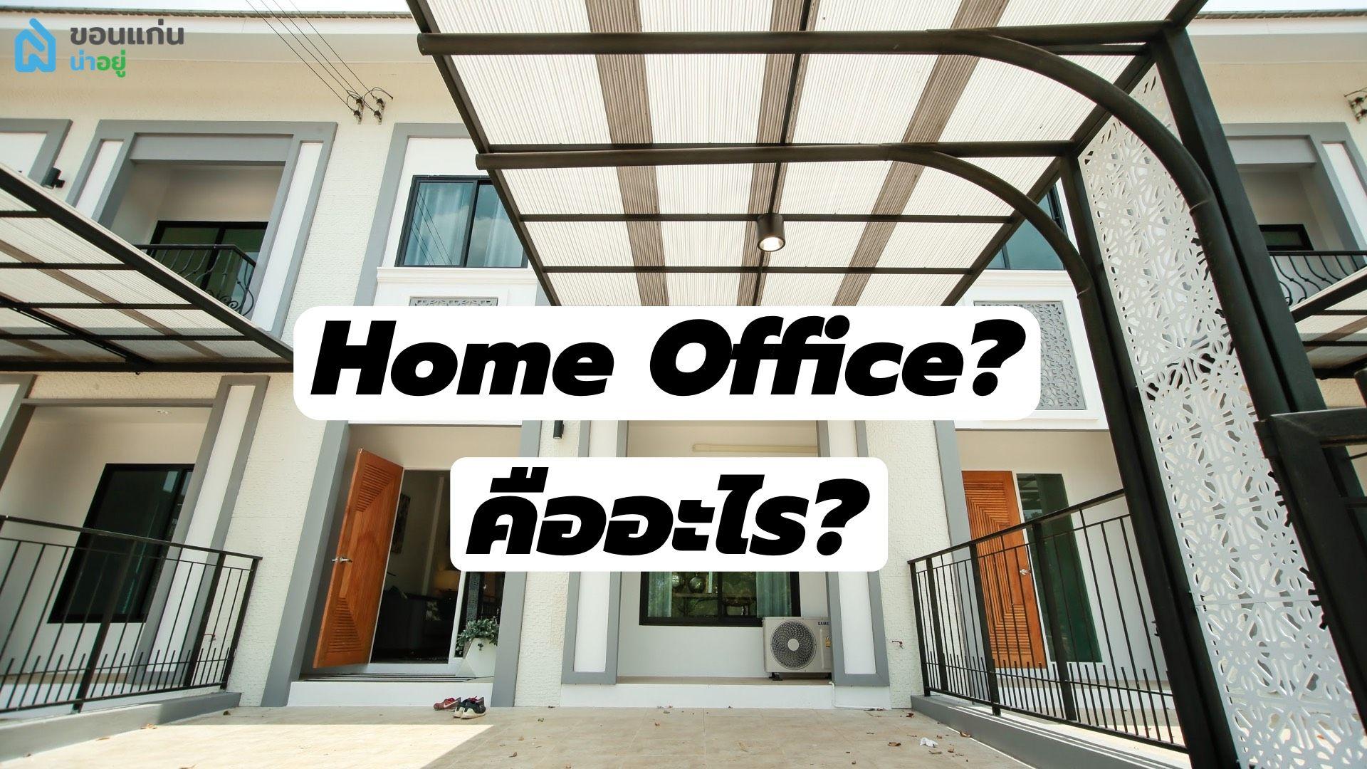 Home Office คืออะไร?