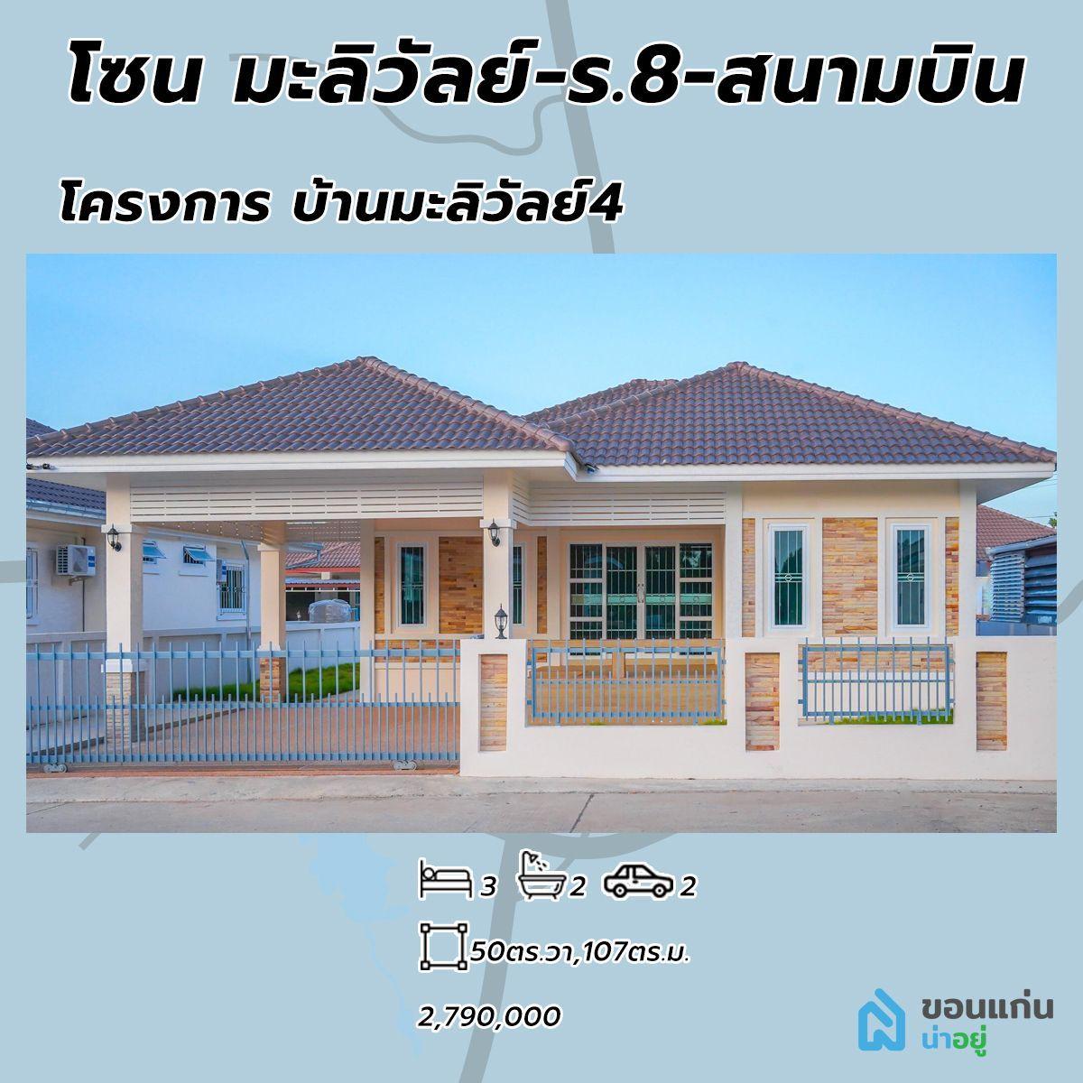 บ้านเดี่ยว โครงการบ้าน โครงการจัดสรร โครงการ บ้านมะลิวัลย์4