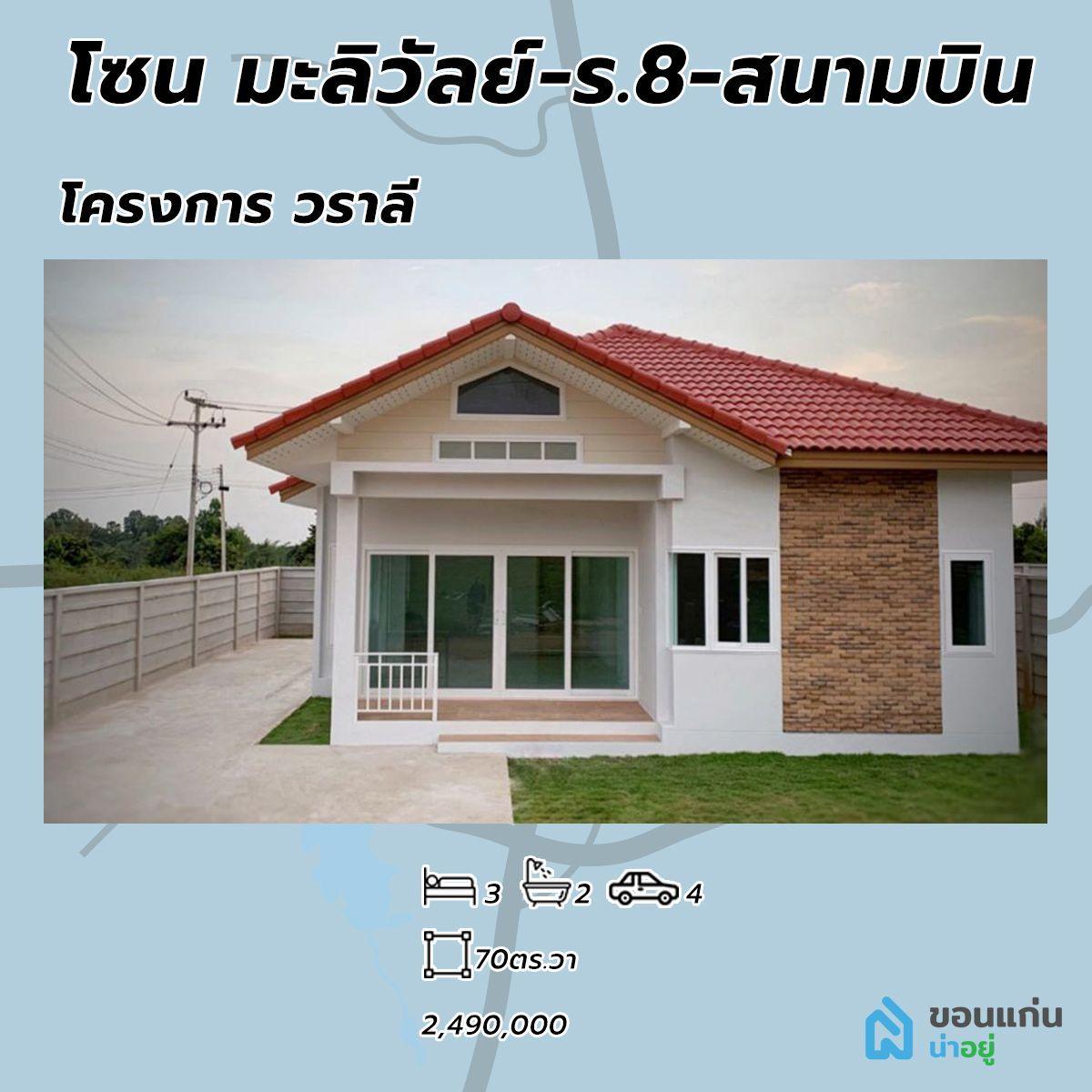 บ้านเดี่ยว โครงการบ้าน โครงการจัดสรร โครงการ วราลี