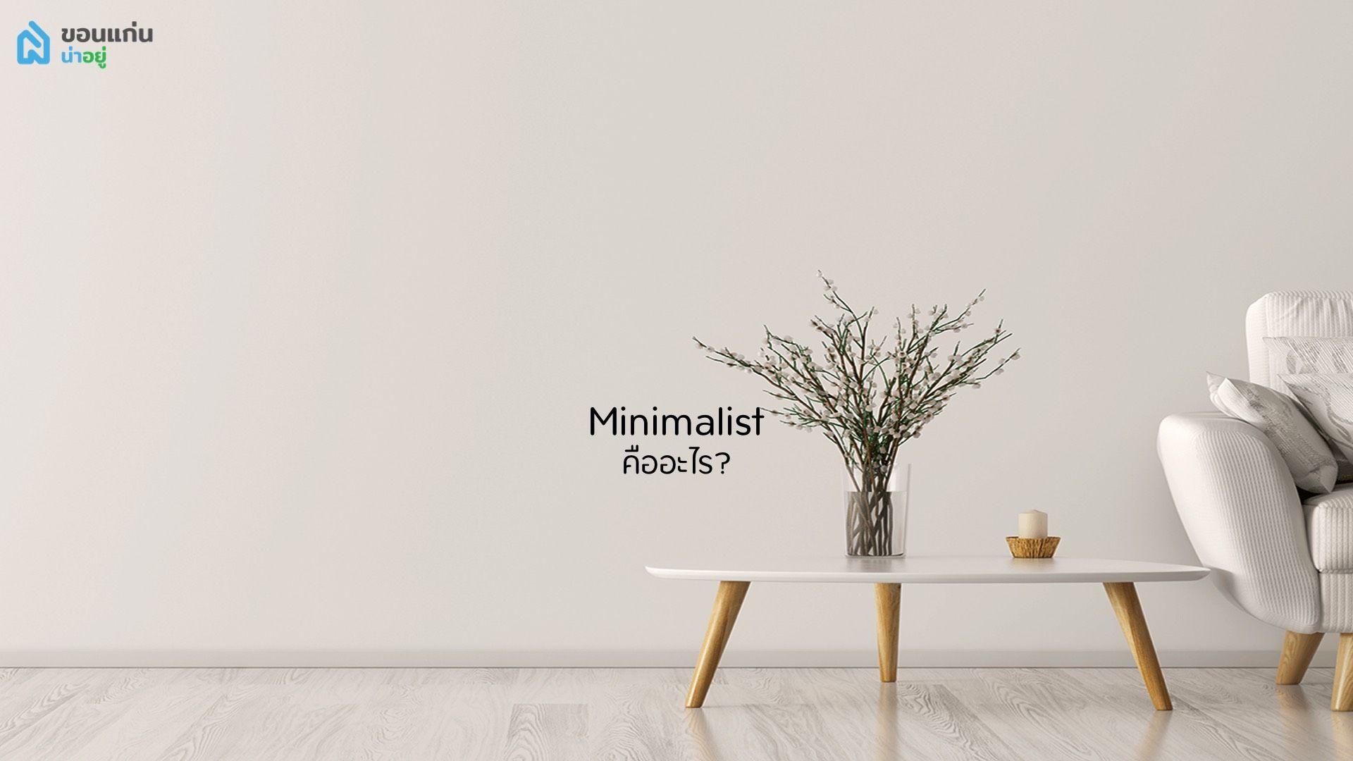 Minimalist คืออะไร? น้อยแต่มาก คือนิยามจริงหรือ?
