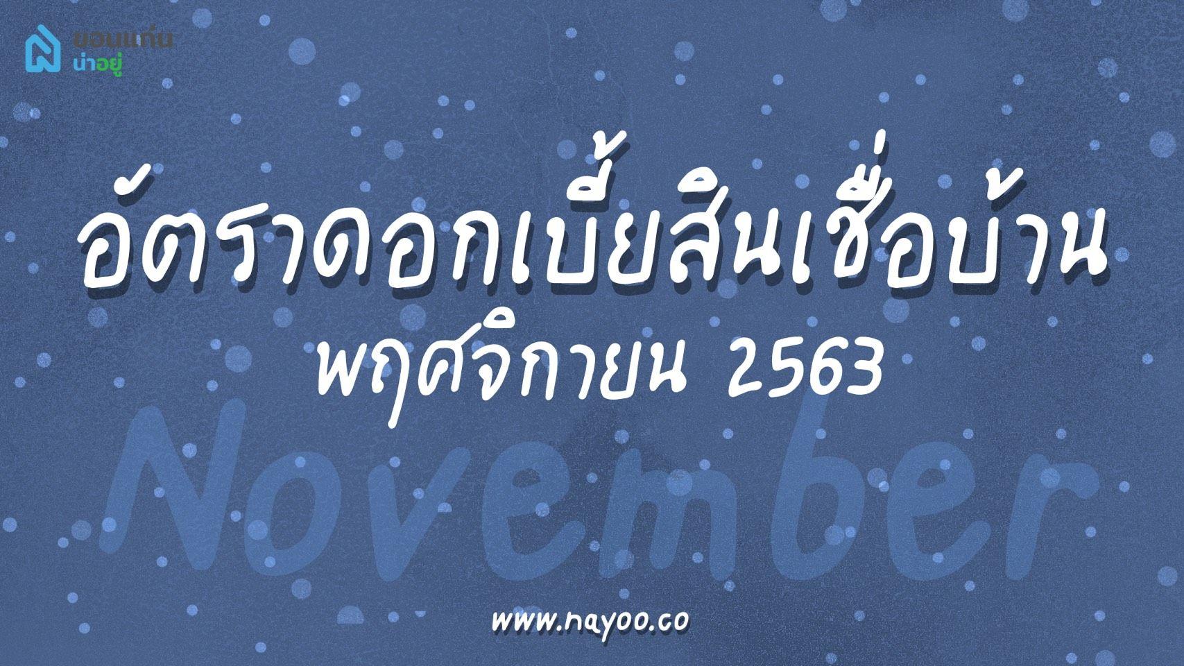 อัตราดอกเบี้ยสินเชื่อบ้าน เดือน พฤศจิกายน 2563