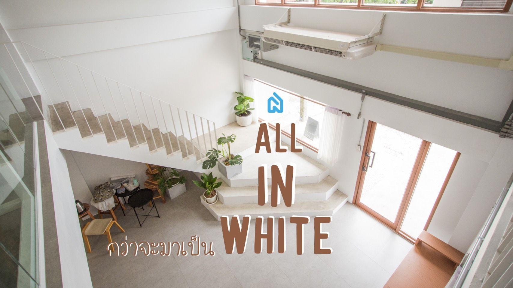"""""""All in white Cafe'""""- คาเฟ่สำหรับคนรักกาเเฟเเละการถ่ายรูป!!"""