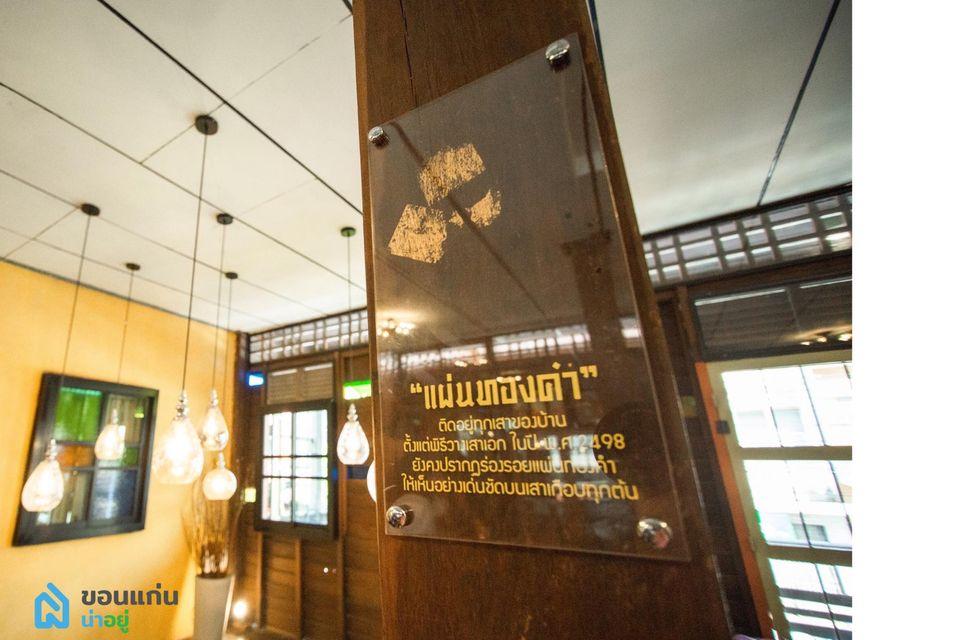 รักอัน คอฟฟี่ ร้านกาแฟ ขอนแก่น renovate