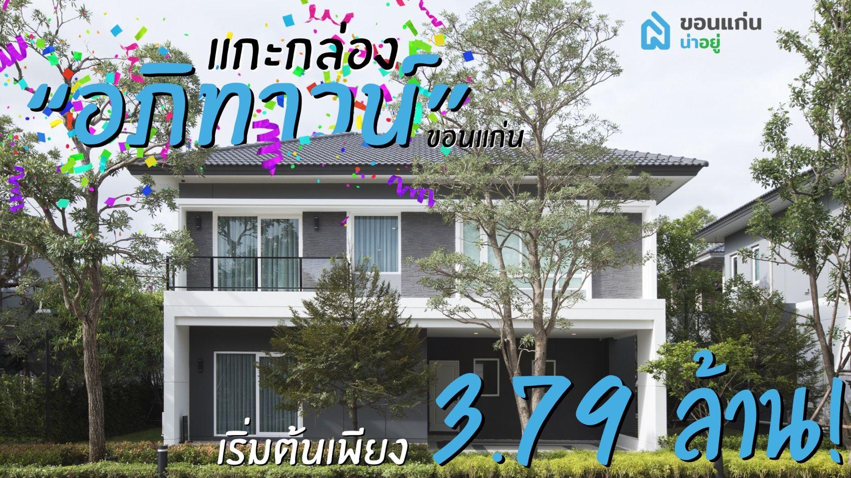 """เปิดตัวใหม่  โครงการ """"อภิทาวน์ ขอนแก่น"""" by AP Thai"""