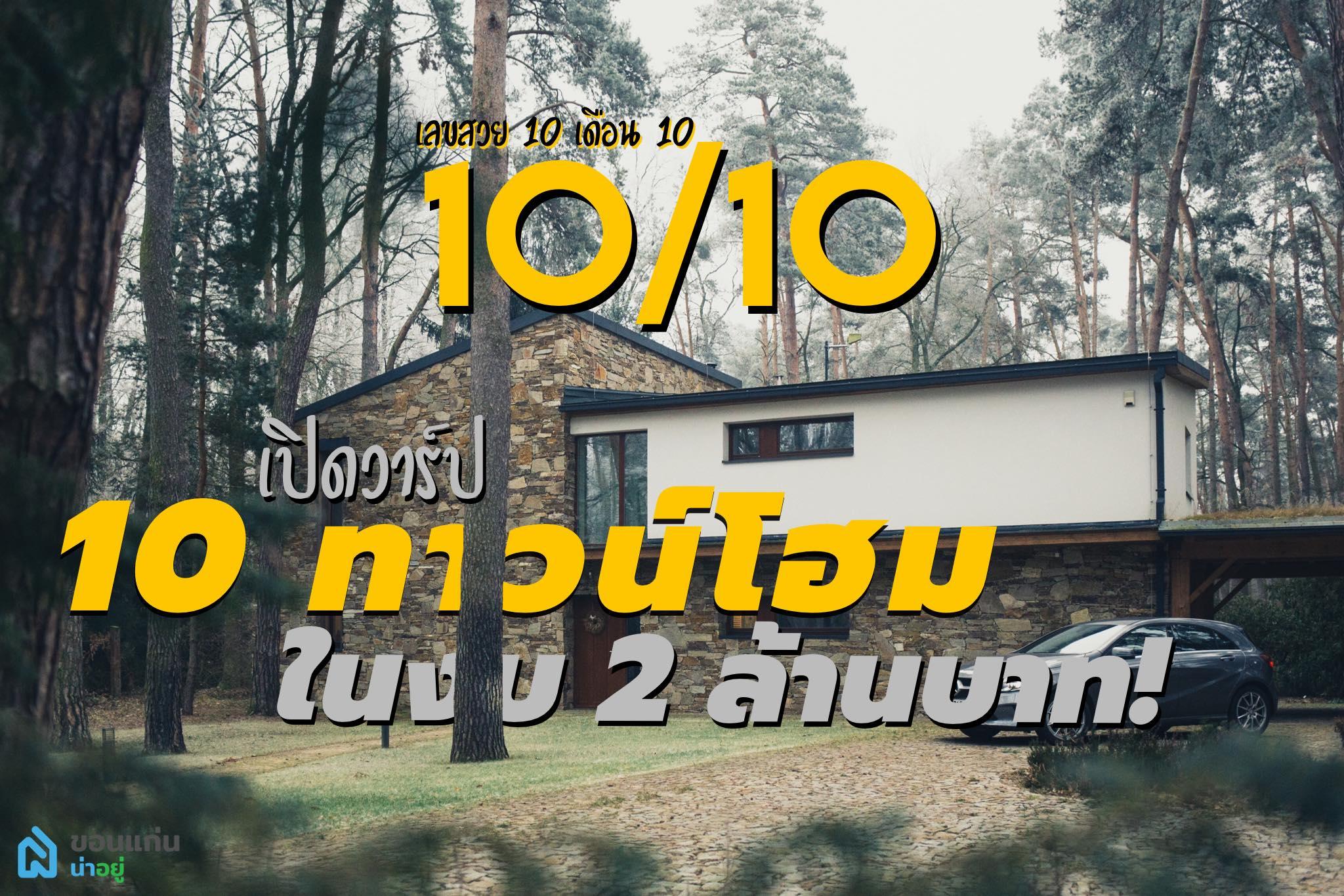 10.10 ทาวน์โฮม 10 โครงการใหม่ในขอนแก่น ราคาไม่ถึง 2 ล้านบาท!!