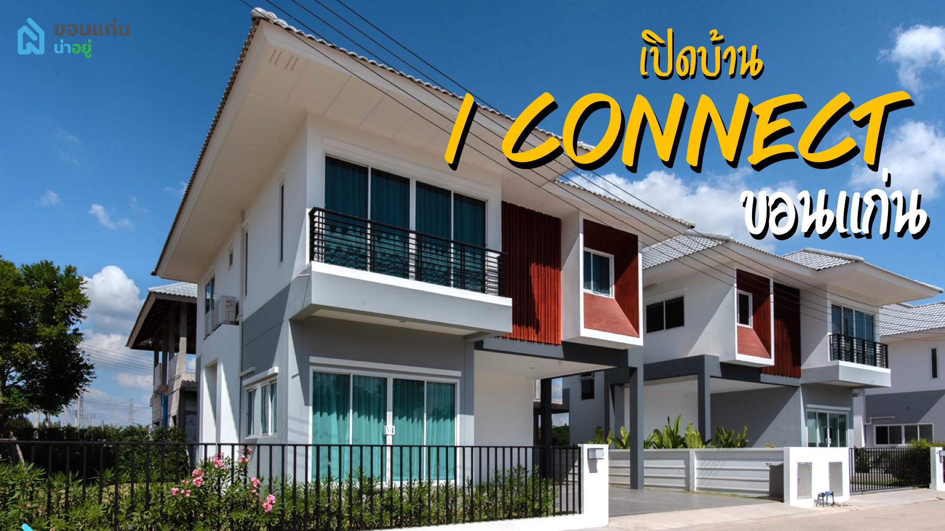 [รีวิวบ้านใหม่] 'ตงกุ่ยเข้าบ้าน' EP 3 - โครงการไอคอนเนค ขอนแก่น บ้านสะอาด (I Connect)