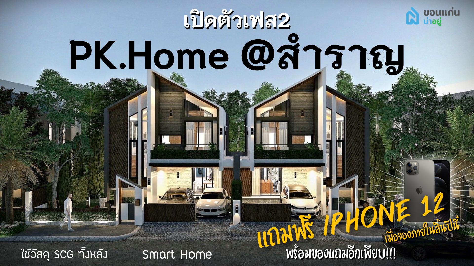 เปิดตัว เฟส2 หมู่บ้าน PK.Home @สำราญ