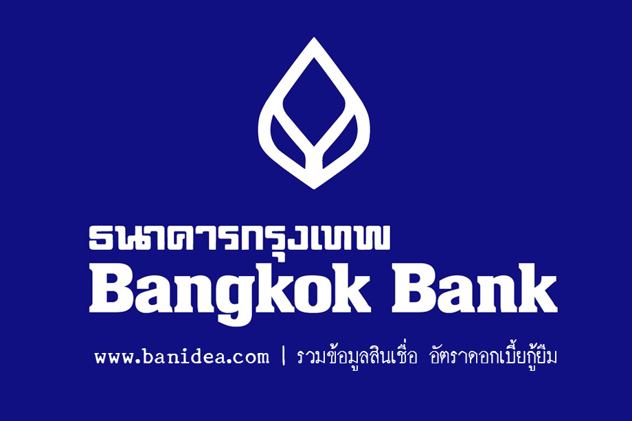 โปรดอกเบี้ยบ้าน ธนาคารกรุงเทพ