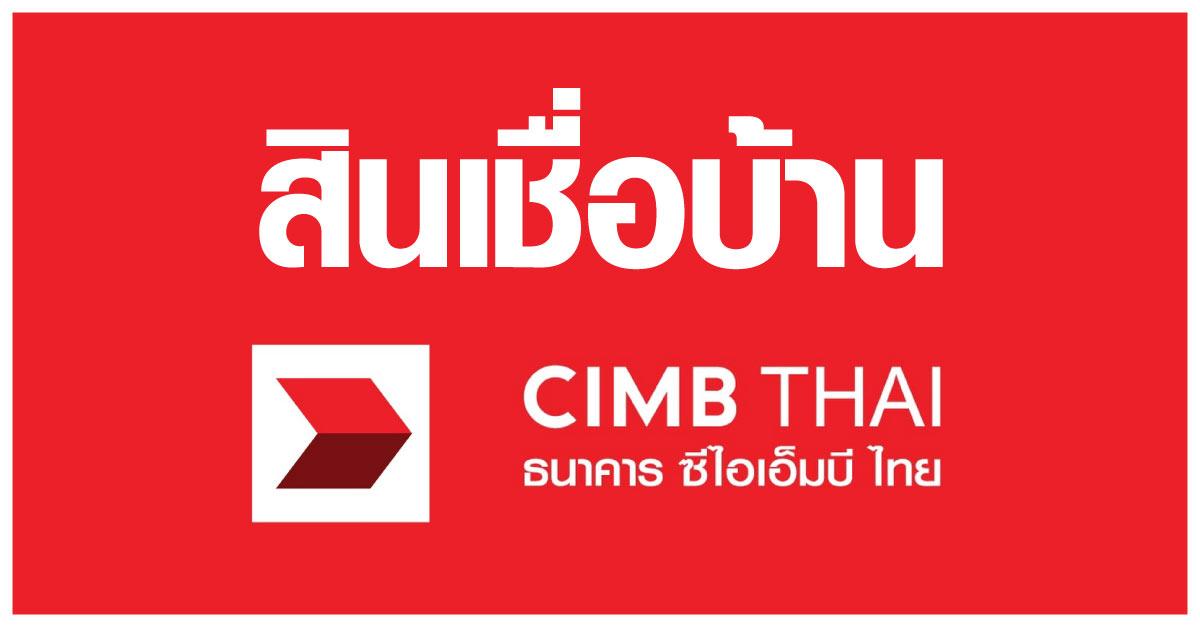 โปรดอกเบี้ยบ้าน ธนาคารซีไอเอ็มบีไทย