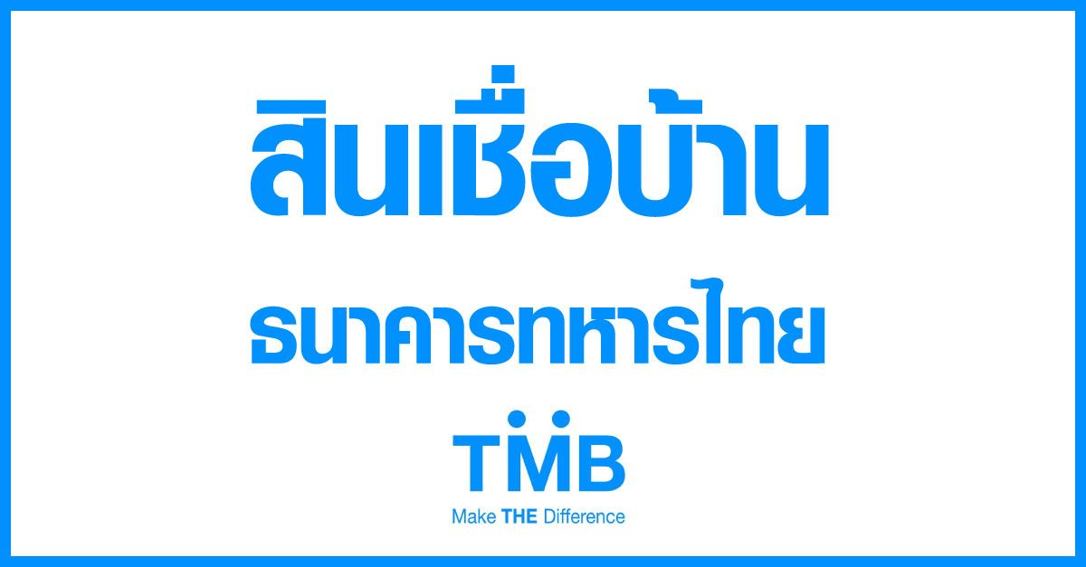 โปรดอกเบี้ยบ้าน ธนาคารทหารไทย
