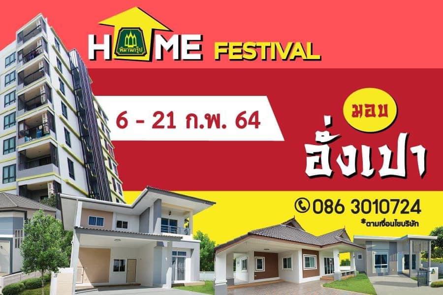 รับอั่งเปา กับ Piman Home Festival 2021