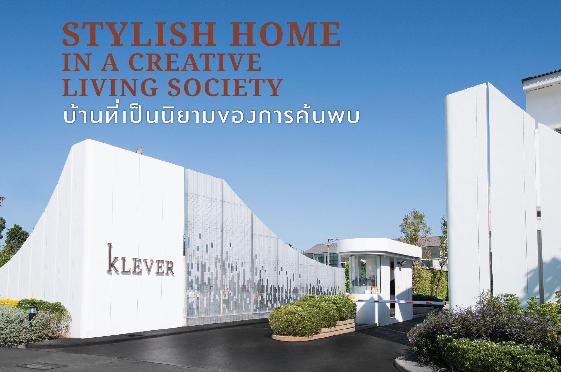 กว่าจะมาเป็นโครงการ Klever บ้านในฝันของทุกคน