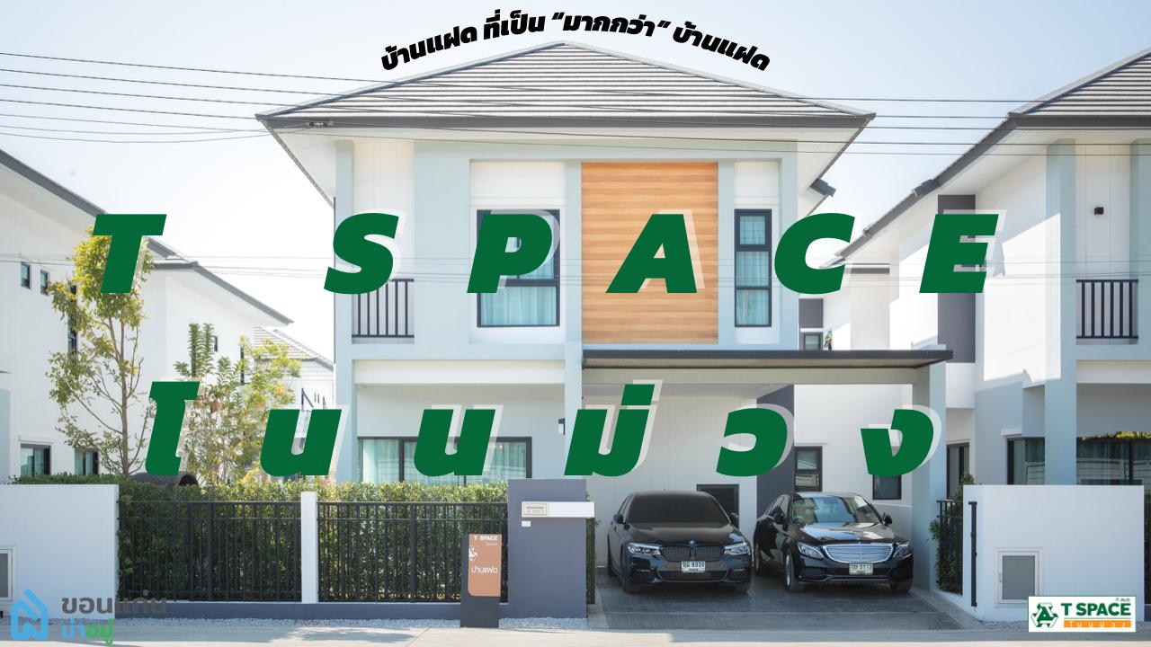 [รีวิวบ้านใหม่] T SPACE โนนม่วง - หมู่บ้านที่เหมาะกับทุกช่วงวัย ออกแบบร่วมสมัย ความปลอดภัยดีเยี่ยม!