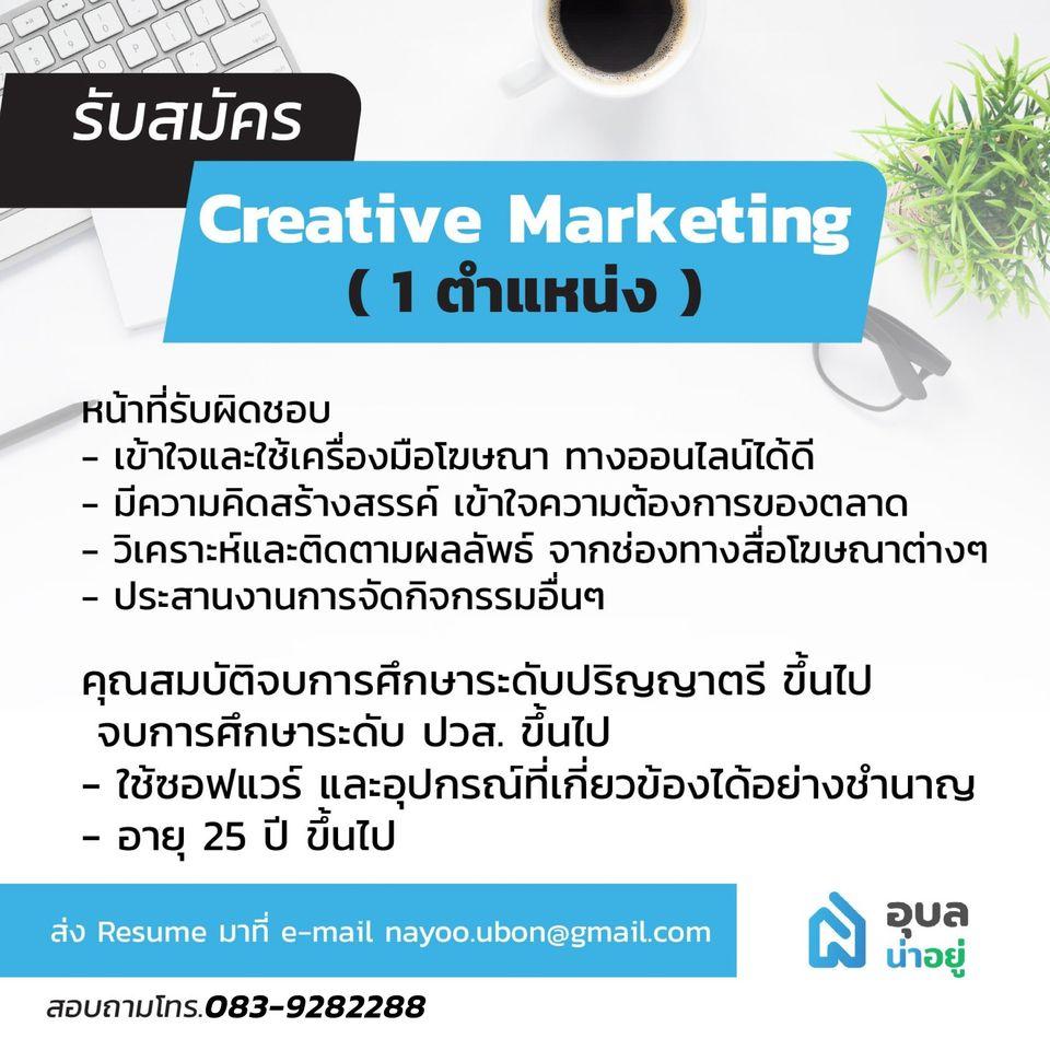 สมัครงาน Creative Content