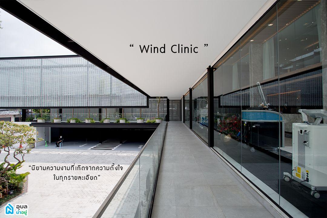 WIND Clinic อุบลราชธานี - ทางเดินชั้น 2 ด้านบน