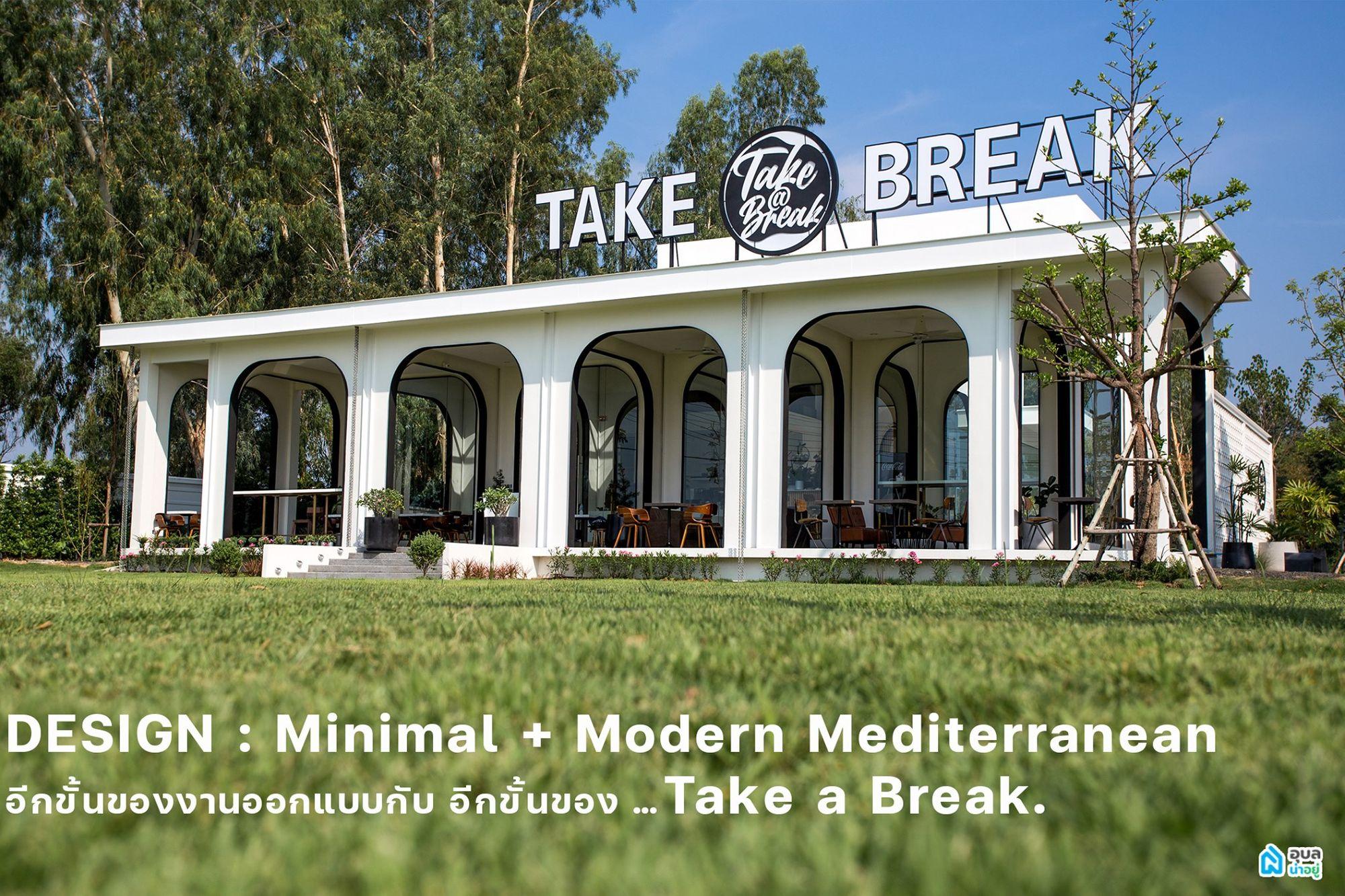 """Take a Break ค่าเฟ่อุบล สไตล์ """"มินิมอล+โมเดิร์น เมดิเตอร์เรเนียน"""" ณ ห้วยวังนอง"""