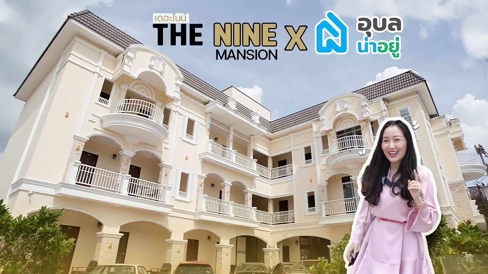 (รีวิวหอพักอุบล) The Nine Mansion หอพัก พร้อมอยู่ ใจกลางเมืองอุบลฯ
