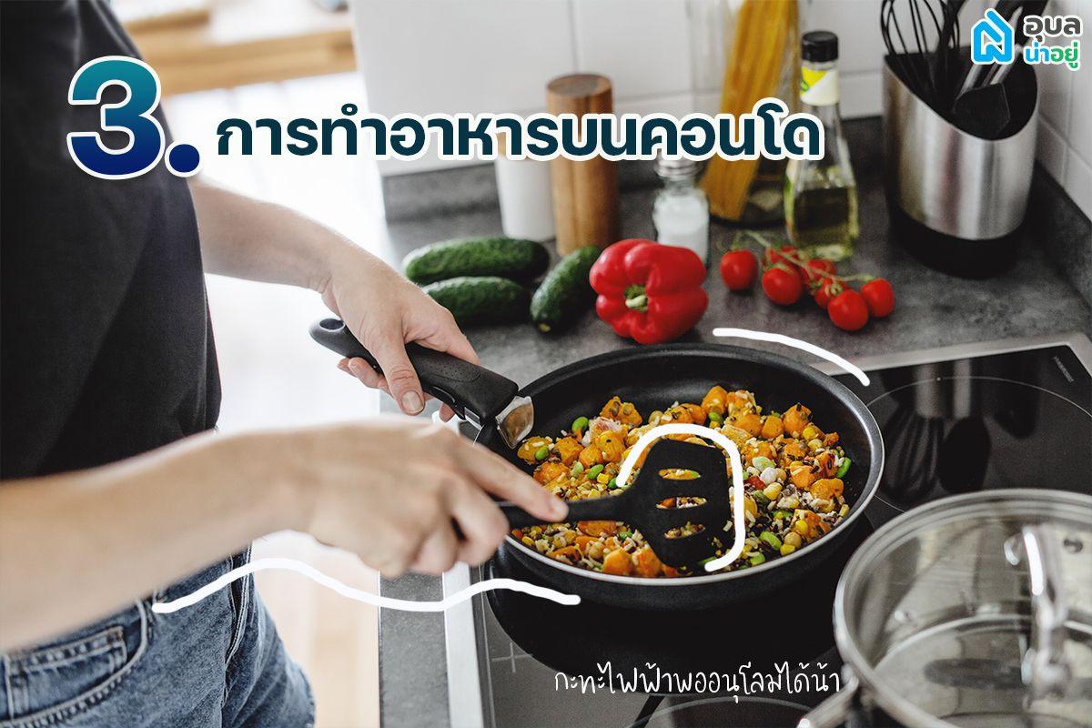 การทำอาหารบนคอนโดมิเนียม
