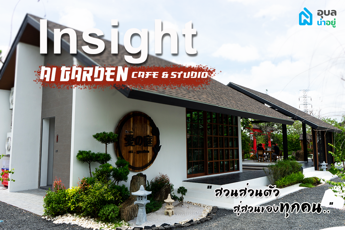 "Ai Garden Café & Studio คาเฟ่อุบล- ""จากสวนส่วนตัว สู่สวนของทุกคน"" 🌳🎏"