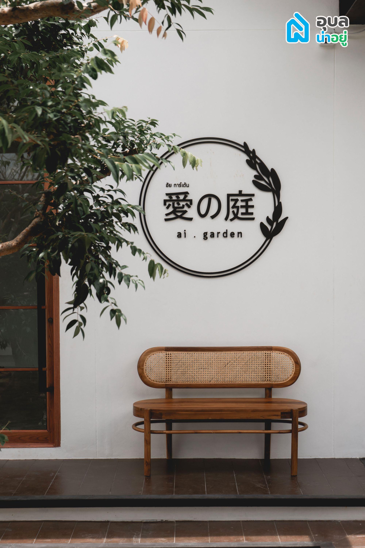 Ai Garden Café & Studio คาเฟ่อุบล