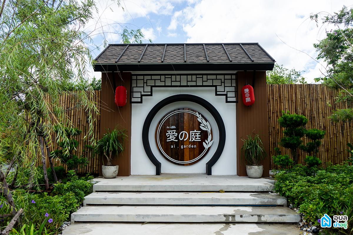 Ai garden cafe - Moon gate