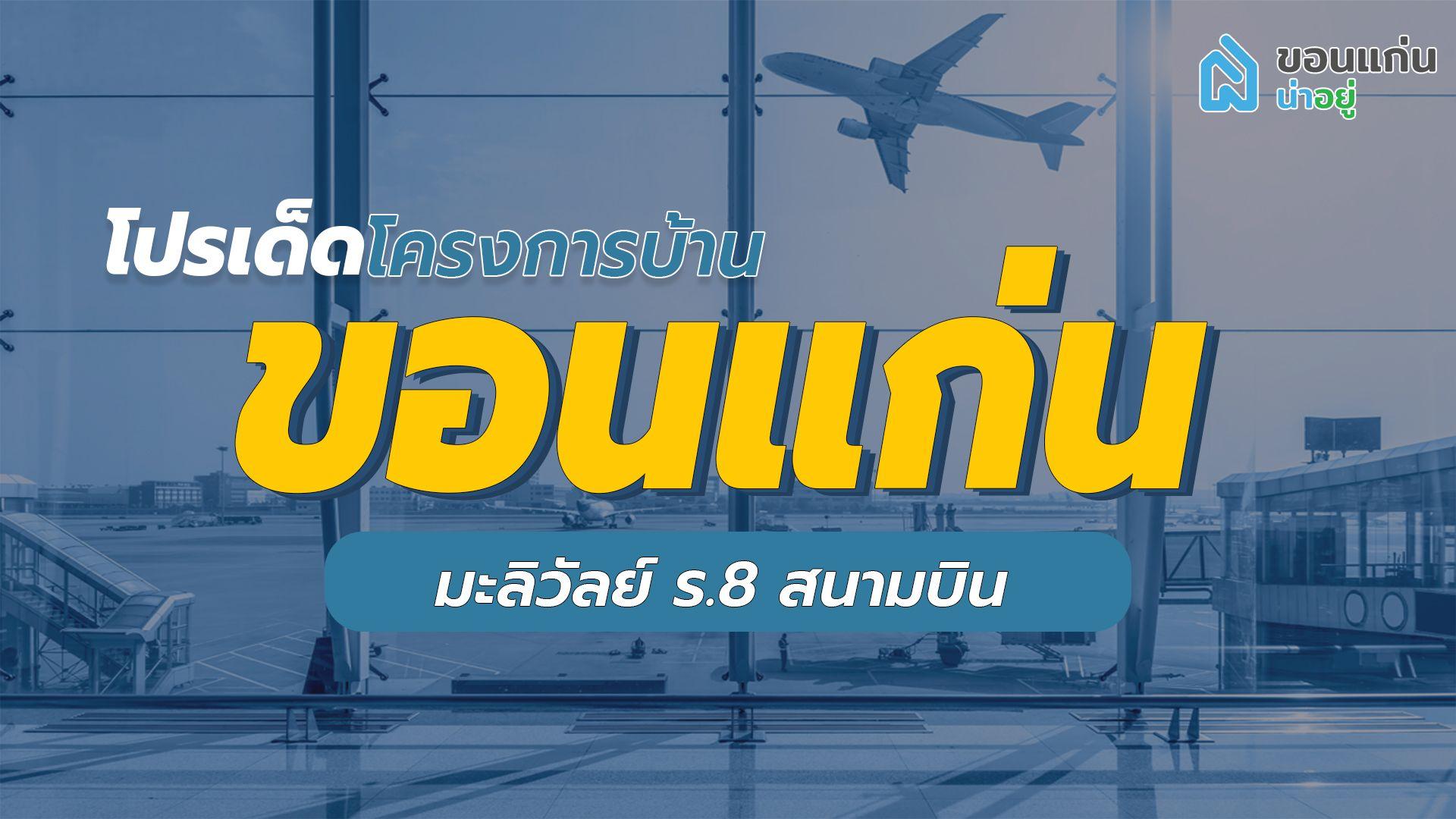 โปรโมชั่นเด็ดโครงการบ้านขอนแก่น โซนมะลิวัลย์-ร.8-สนามบิน