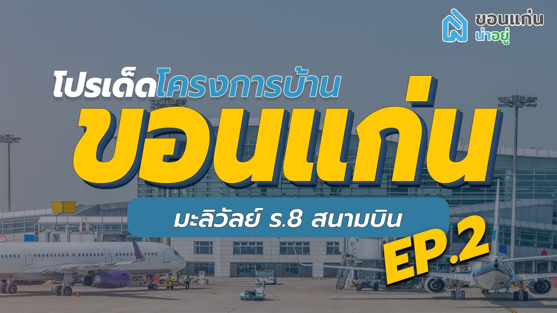 โปรโมชั่นเด็ดโครงการบ้านขอนแก่น โซนมะลิวัลย์ ร.8 สนามบิน EP.2