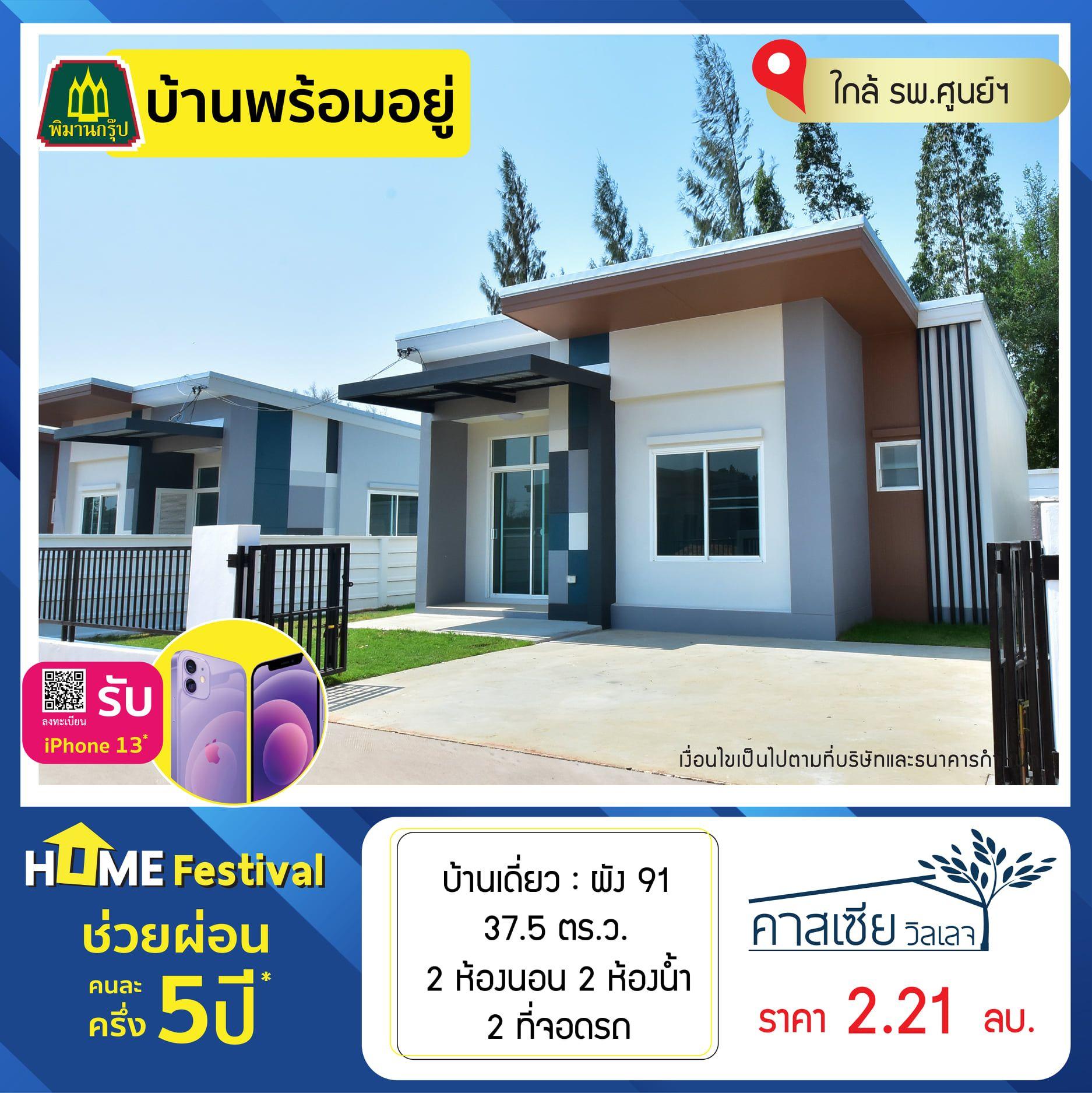 บ้านขอนแก่น พิมาน คาสเซีย