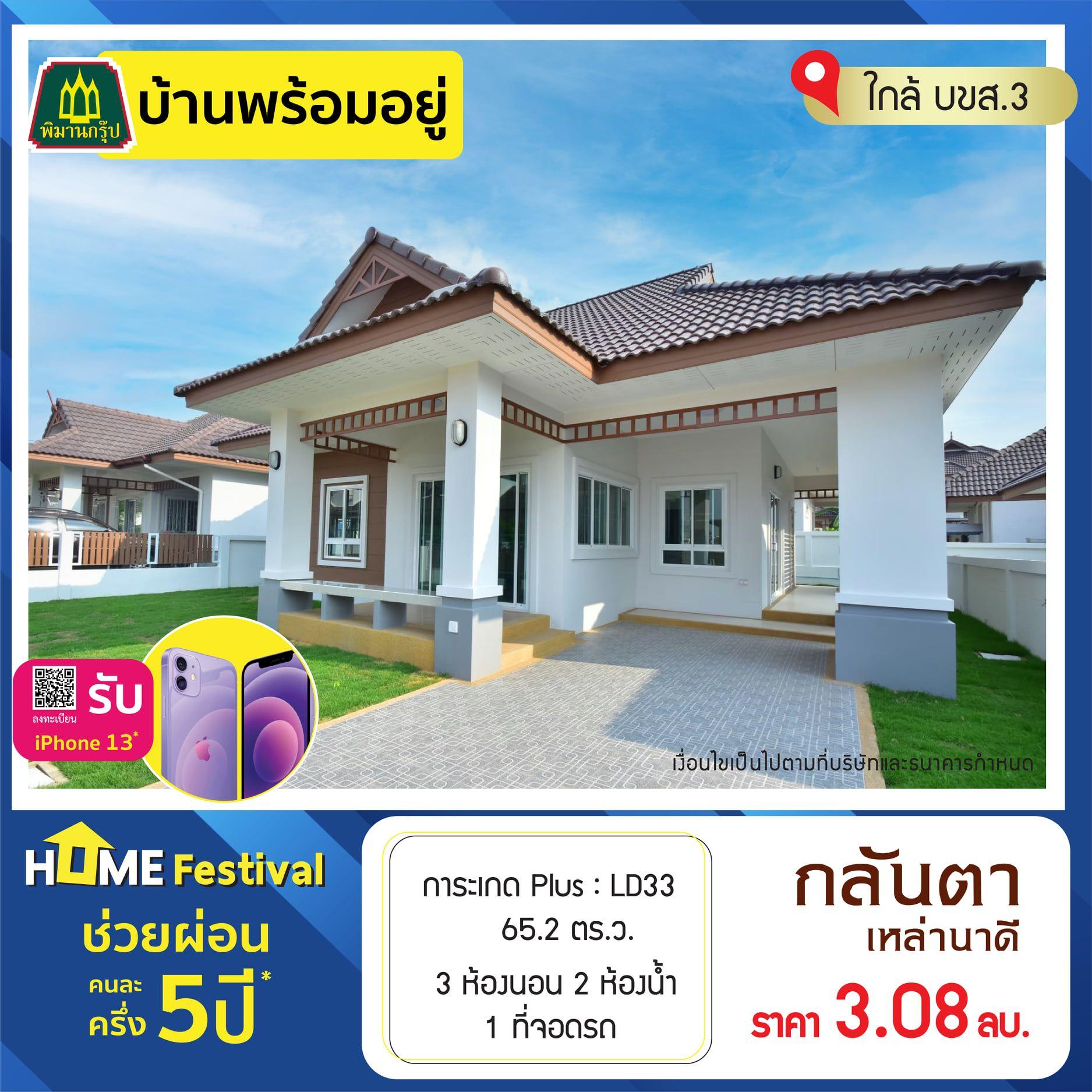 บ้านขอนแก่น พิมาน กลันตา