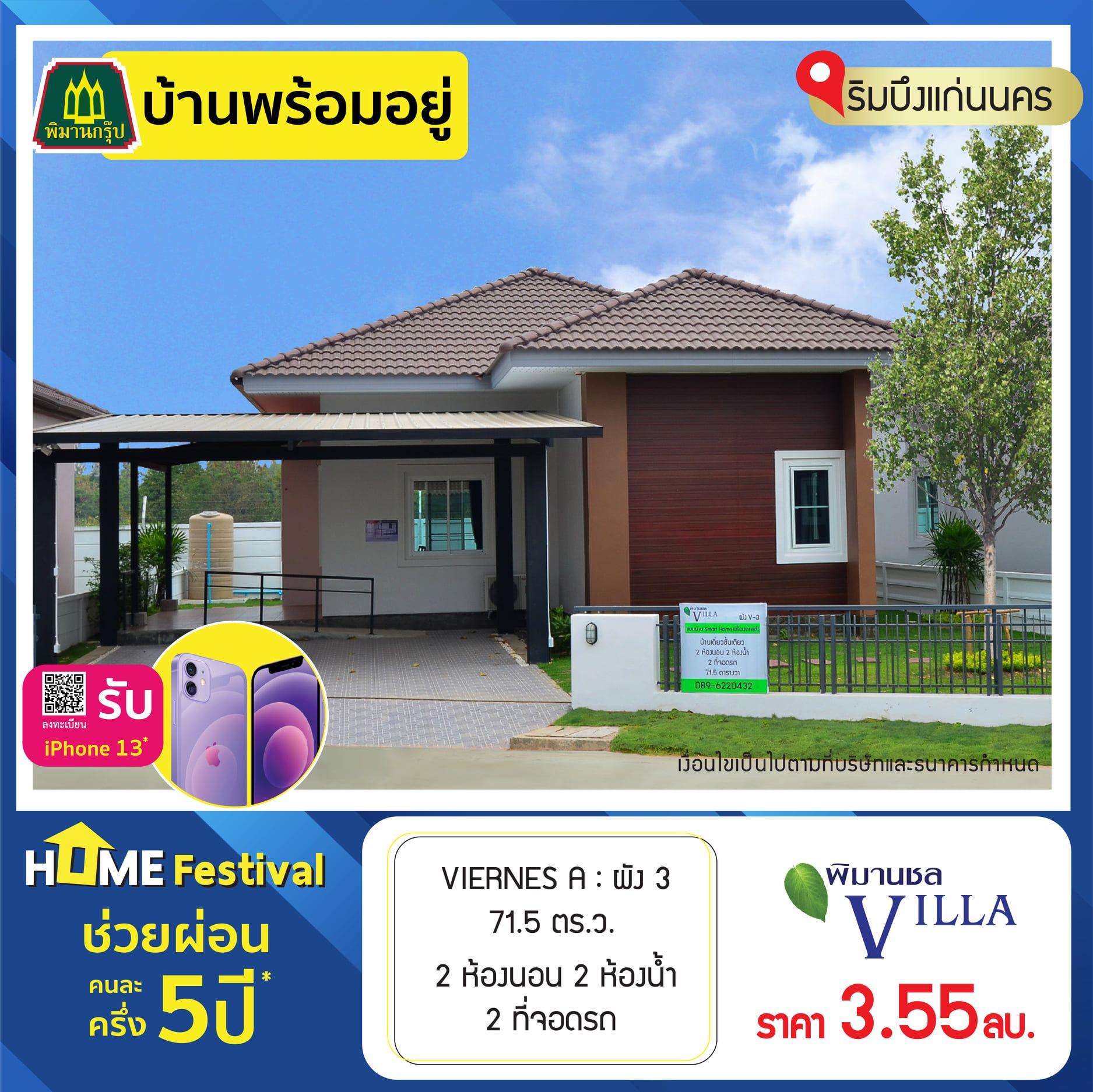 บ้านขอนแก่น พิมาน วิลล่า