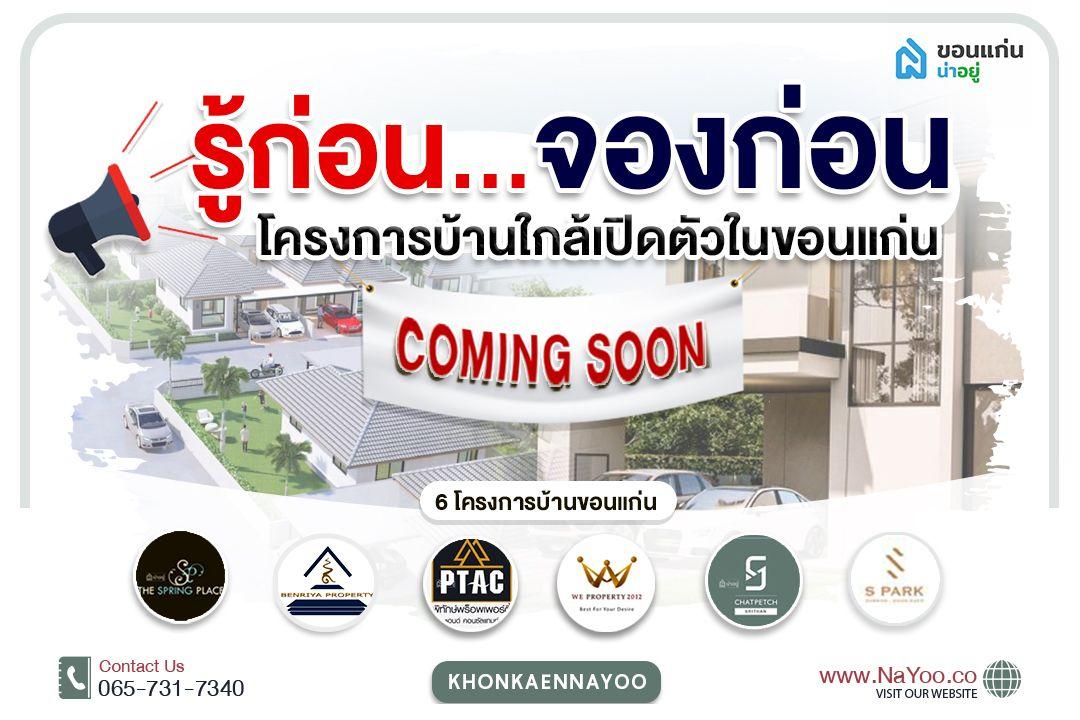 New Home Khonkaen