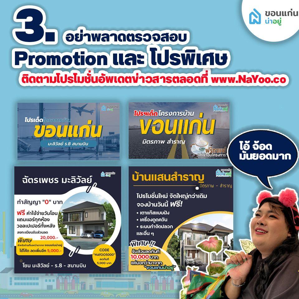 Promotion New Home Khonkaen