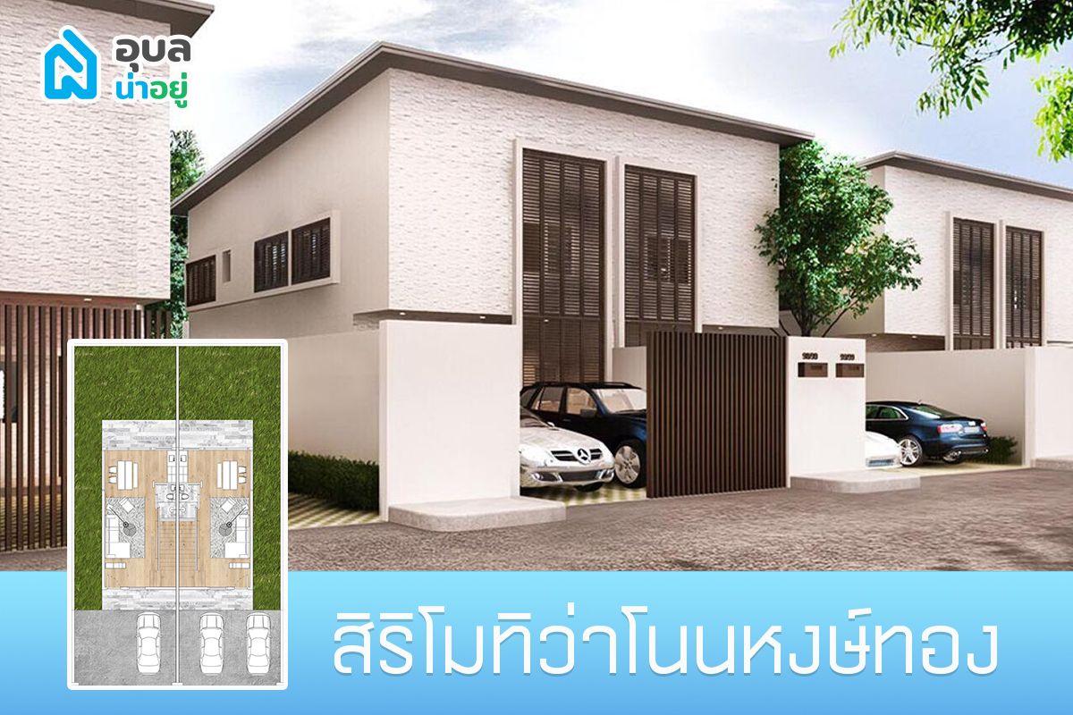 โครงการ สิริโมทิว่า โนนหงษ์ทอง แบบบ้านแฝด