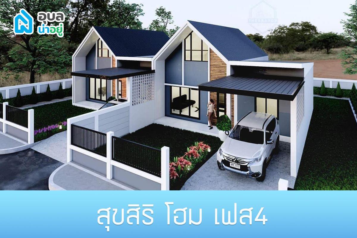 โครงการสุขสิริ โฮม เฟส 4 แบบบ้านแฝด