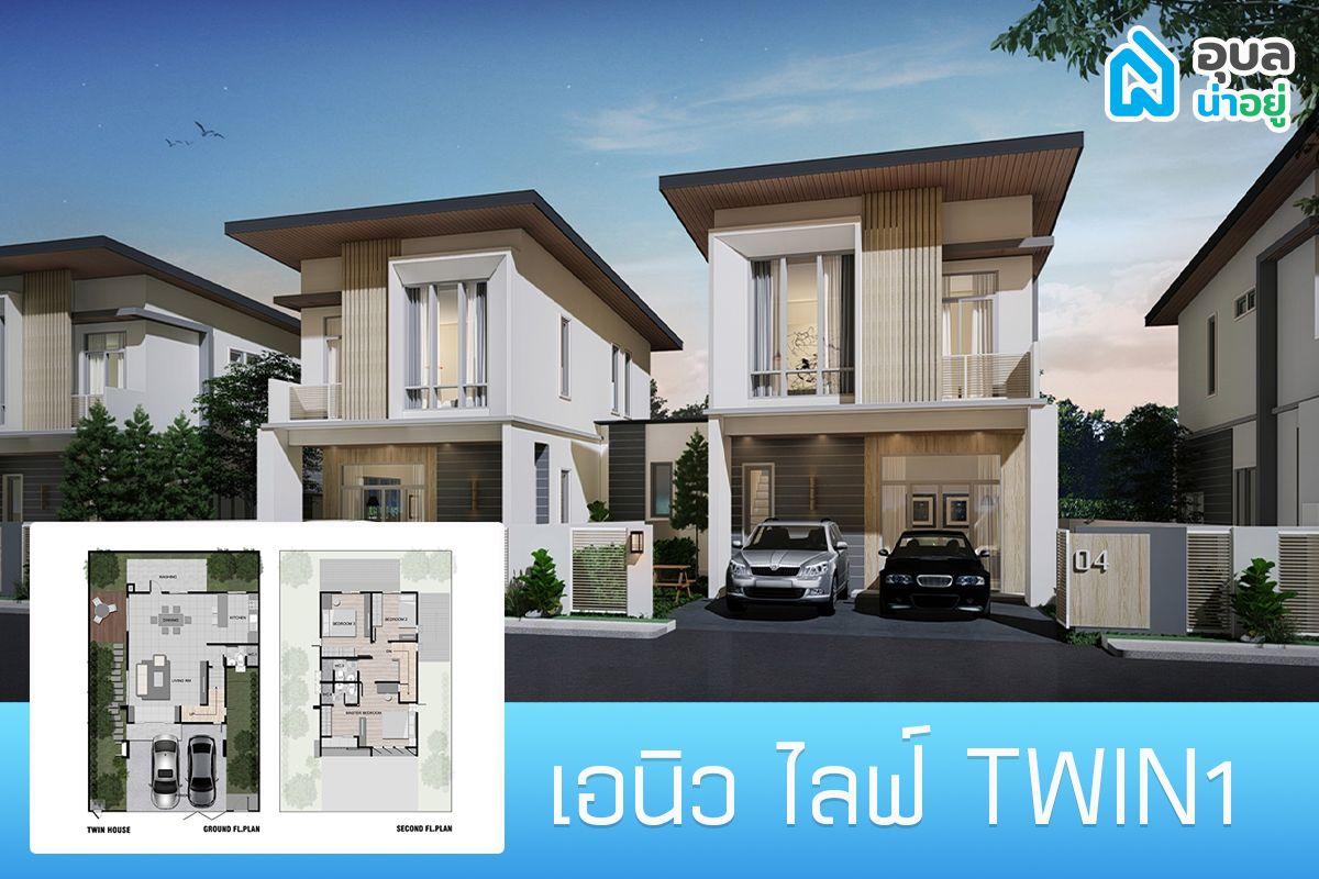 โครงการเอนิวไลฟ์ แบบบ้าน Twin1