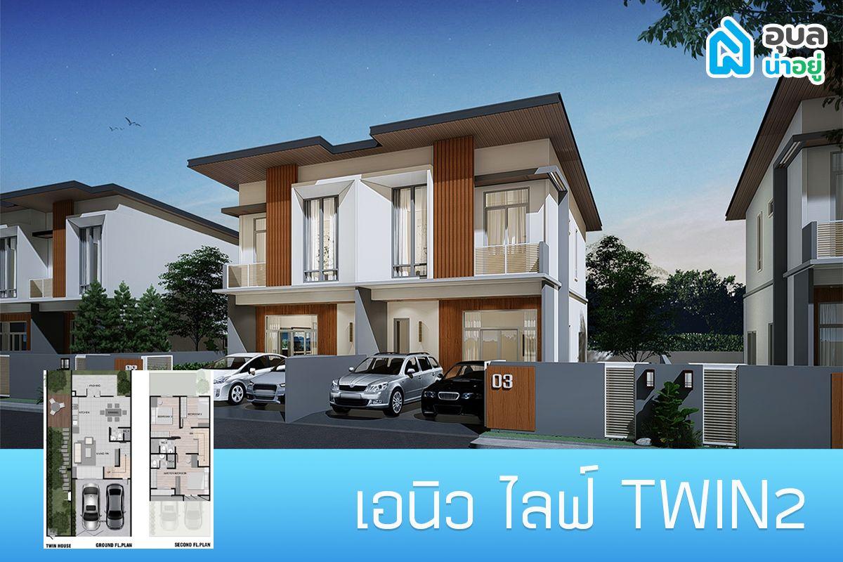 โครงการเอนิวไลฟ์ แบบบ้าน Twin2