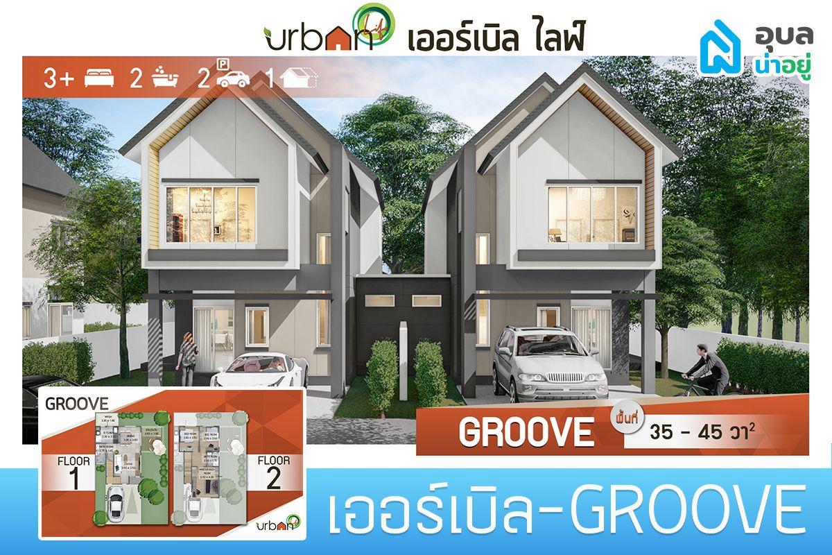 โครงการ URBAN LIFE แบบบ้าน GROOVE