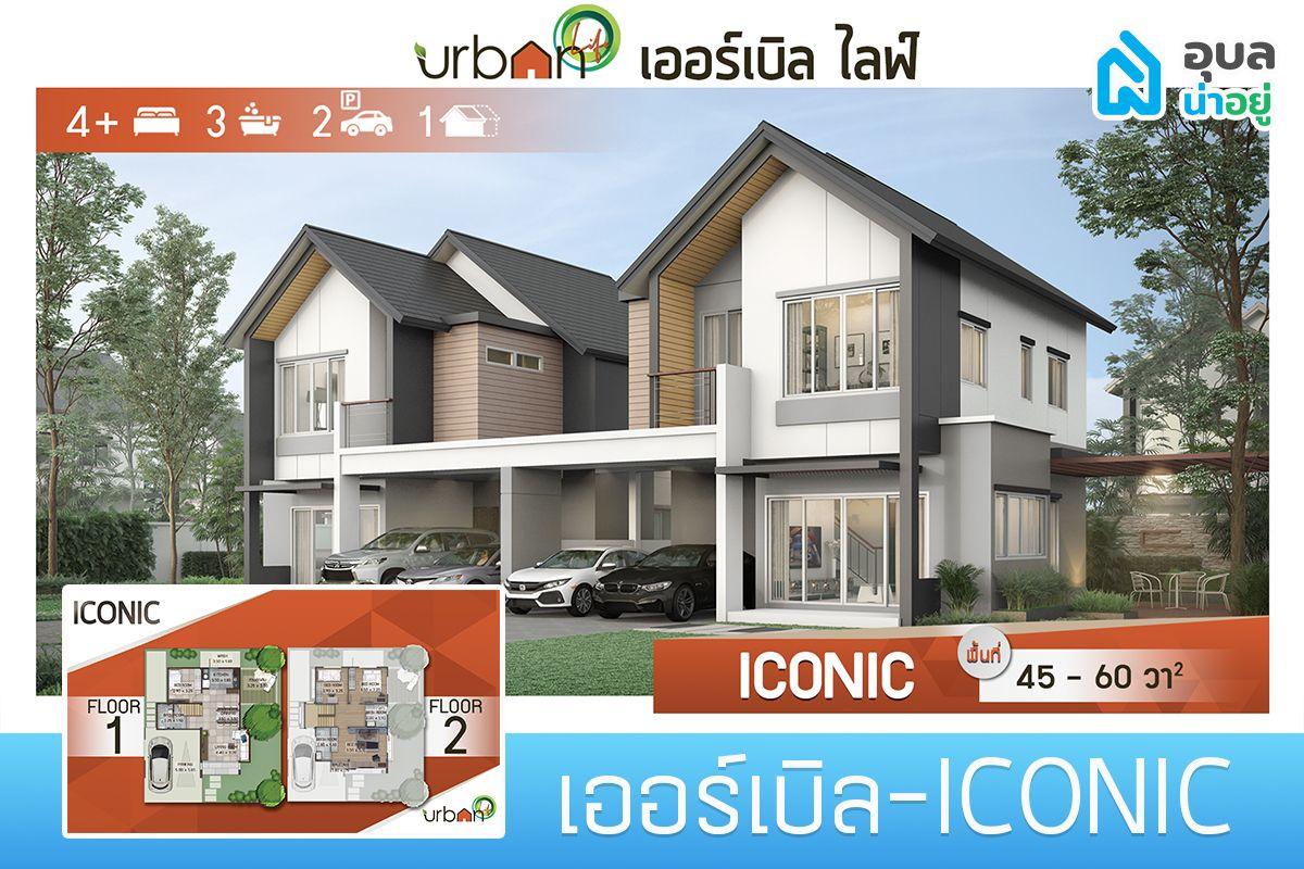 โครงการ URBAN LIFE แบบบ้าน ICONIC