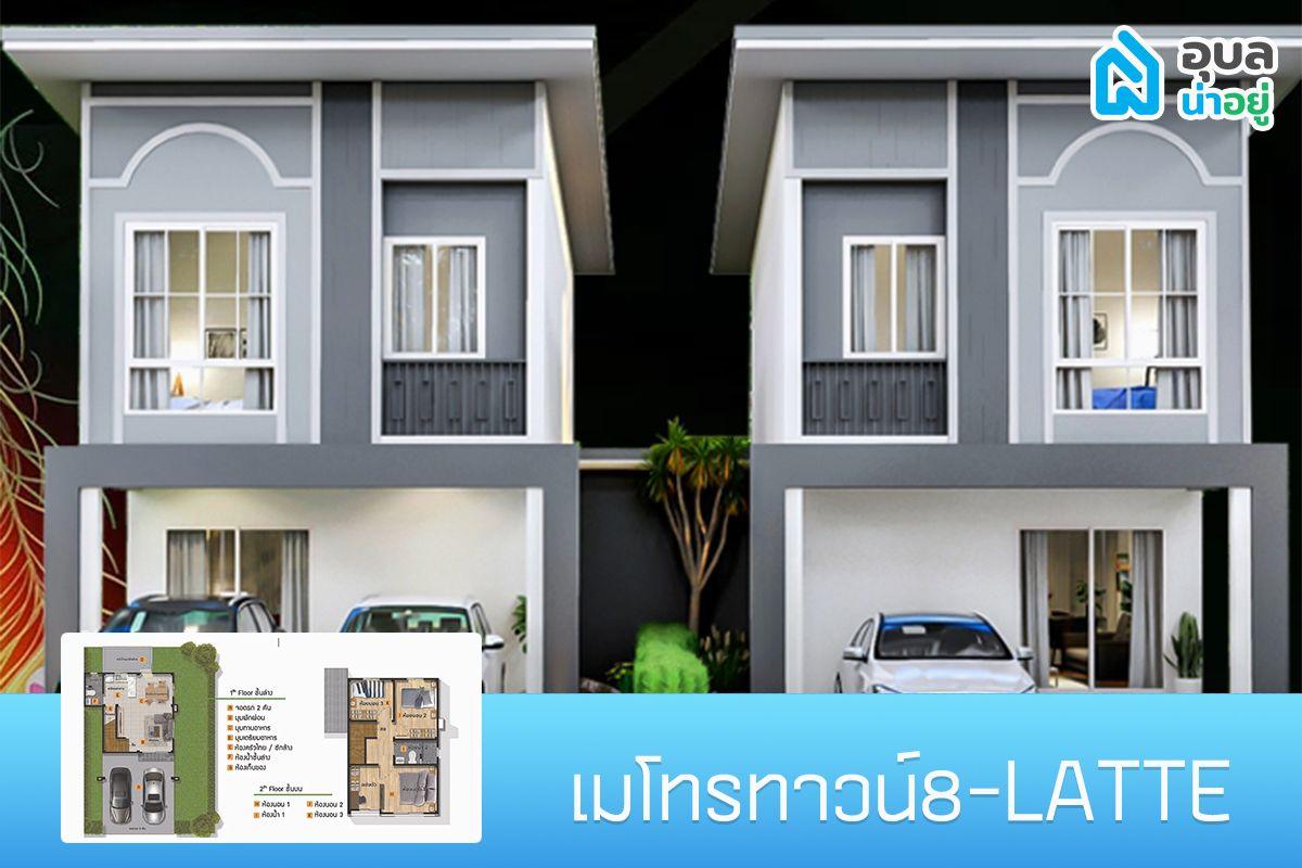 โครงการเมโทรทาวน์ 8 แบบบ้าน LATTE