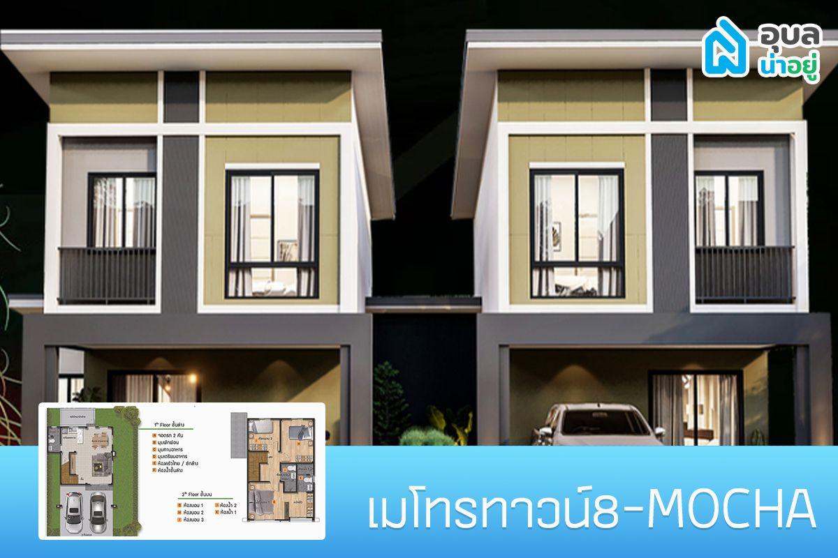 โครงการเมโทรทาวน์ 8 แบบบ้าน MOCHA