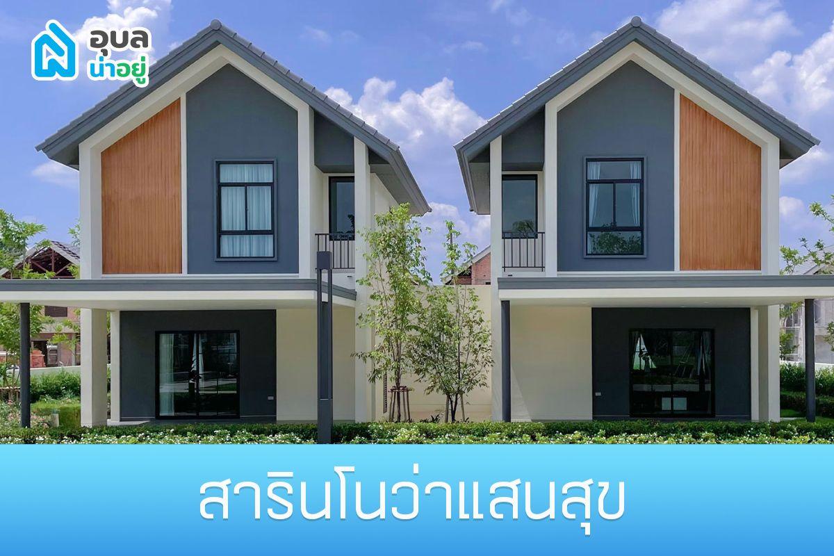 โครงการ สารินโนว่า แสนสุข แบบบ้านแฝด
