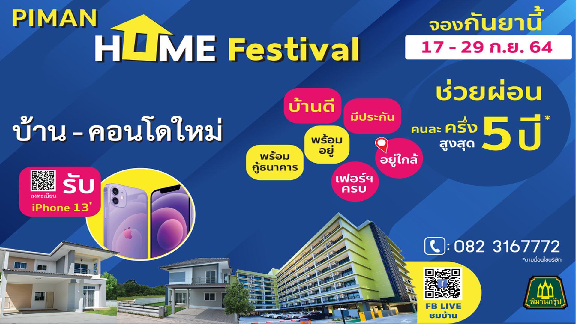 Piman Home Festival 17-29 ก.ย. 2021 บ้านขอนแก่นพร้อมอยู่