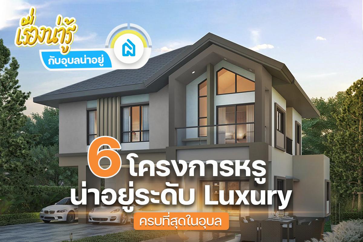 📣รวม 6 โครงการหรูน่าอยู่ระดับ luxury ครบที่สุดในอุบล🏘💎
