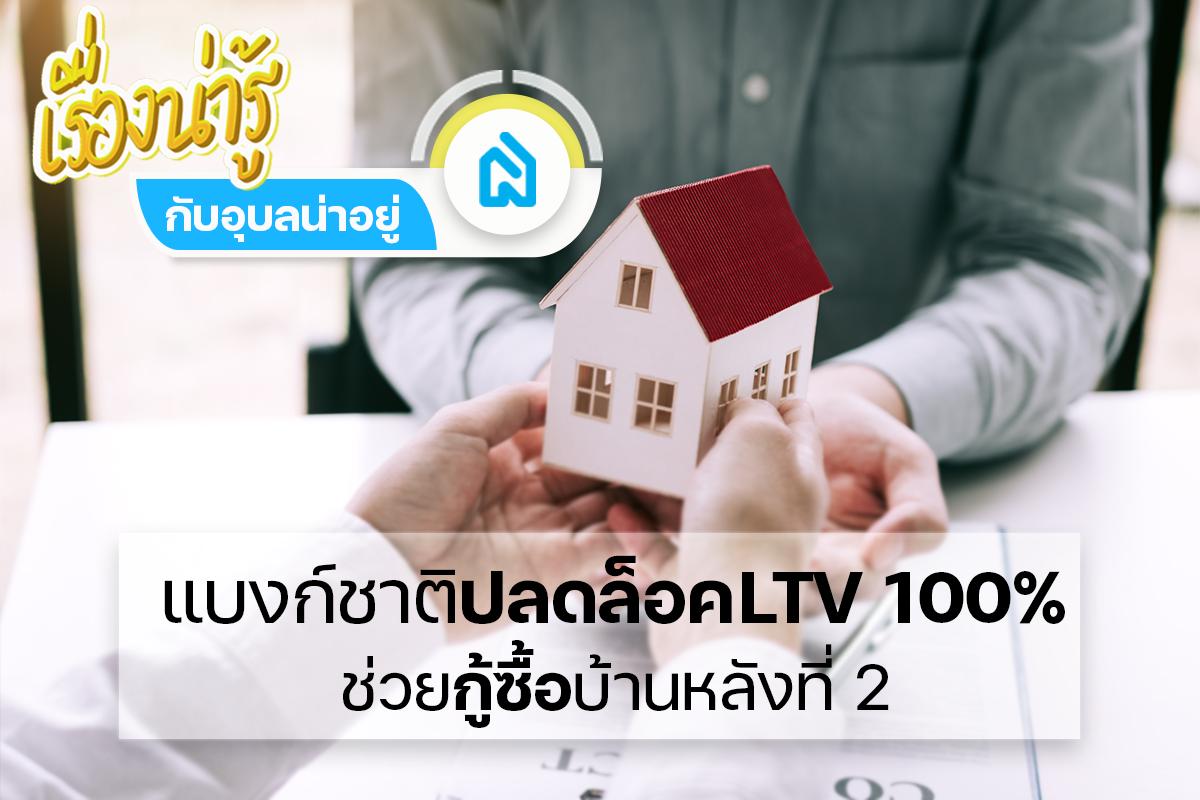 📣แบงก์ชาติปลดล็อค LTV 100% ช่วยกู้ซื้อบ้านหลังที่ 2 🎉🏠
