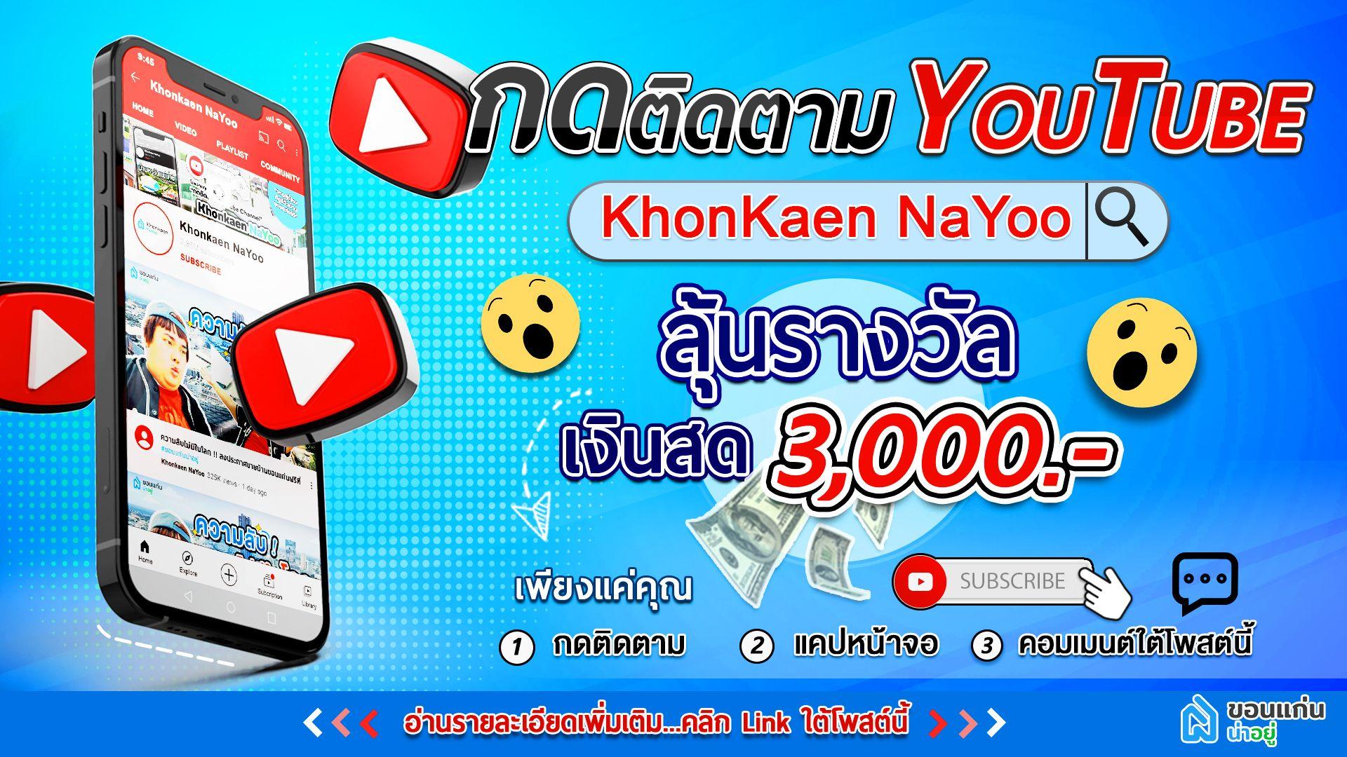 """ลุ้นรับเงินรางวัล 3,000 บาท !! แค่กดติดตาม Subscribe ช่อง Youtube """"Khonkaen Nayoo"""""""