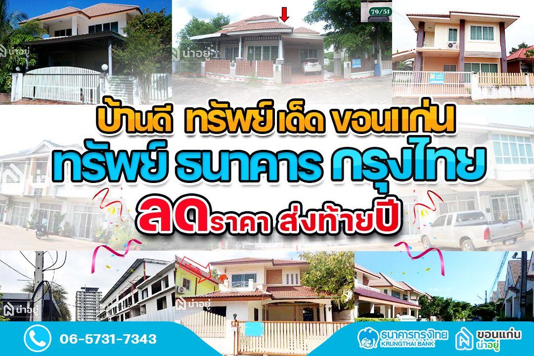 บ้านดี ทรัพย์เด็ดขอนแก่น ทรัพย์ธนาคารกรุงไทย ลดราคากว่า 55%