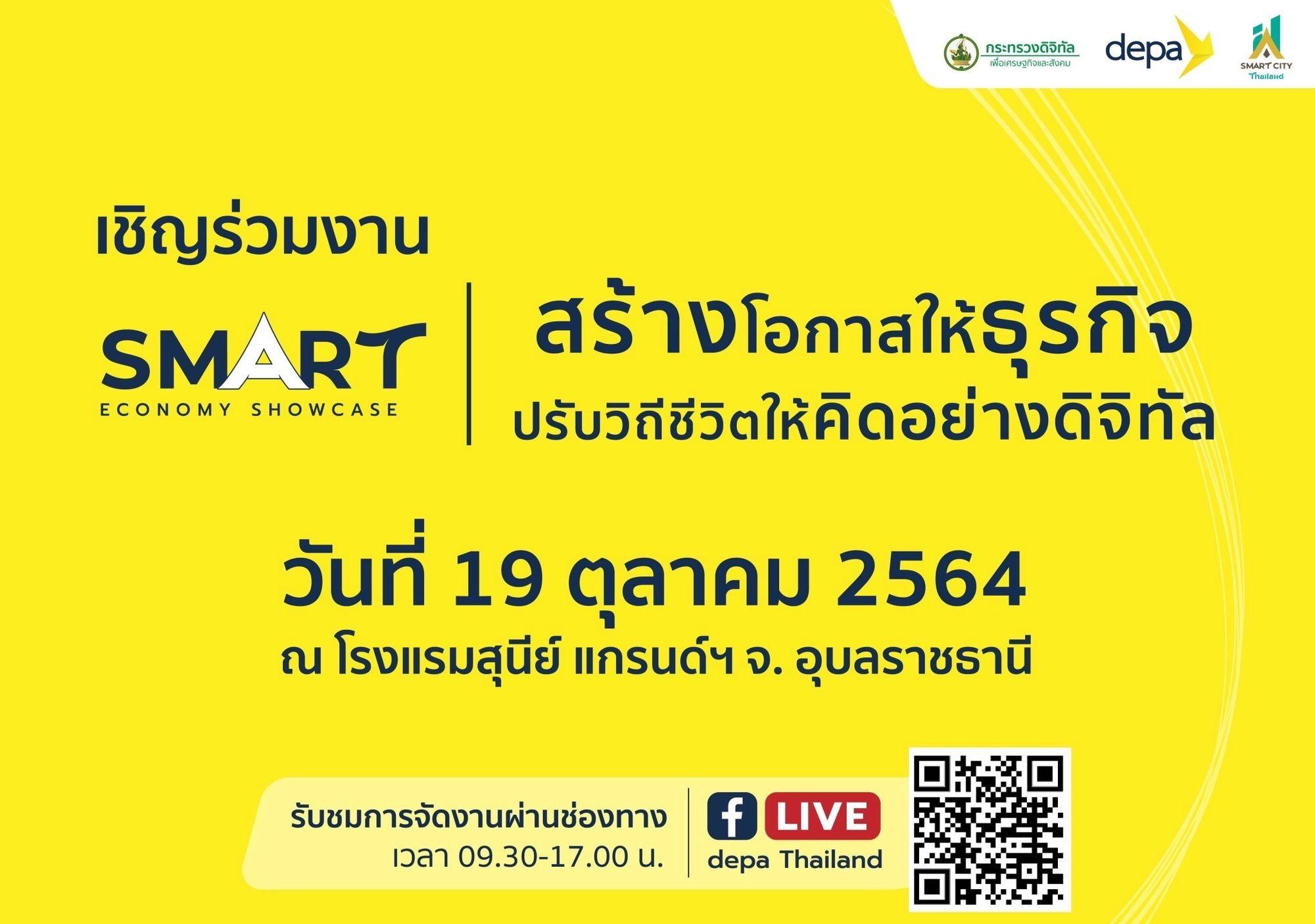 depa จัดงาน Smart Economy Showcase จังหวัดอุบล 19 ตุลานี้