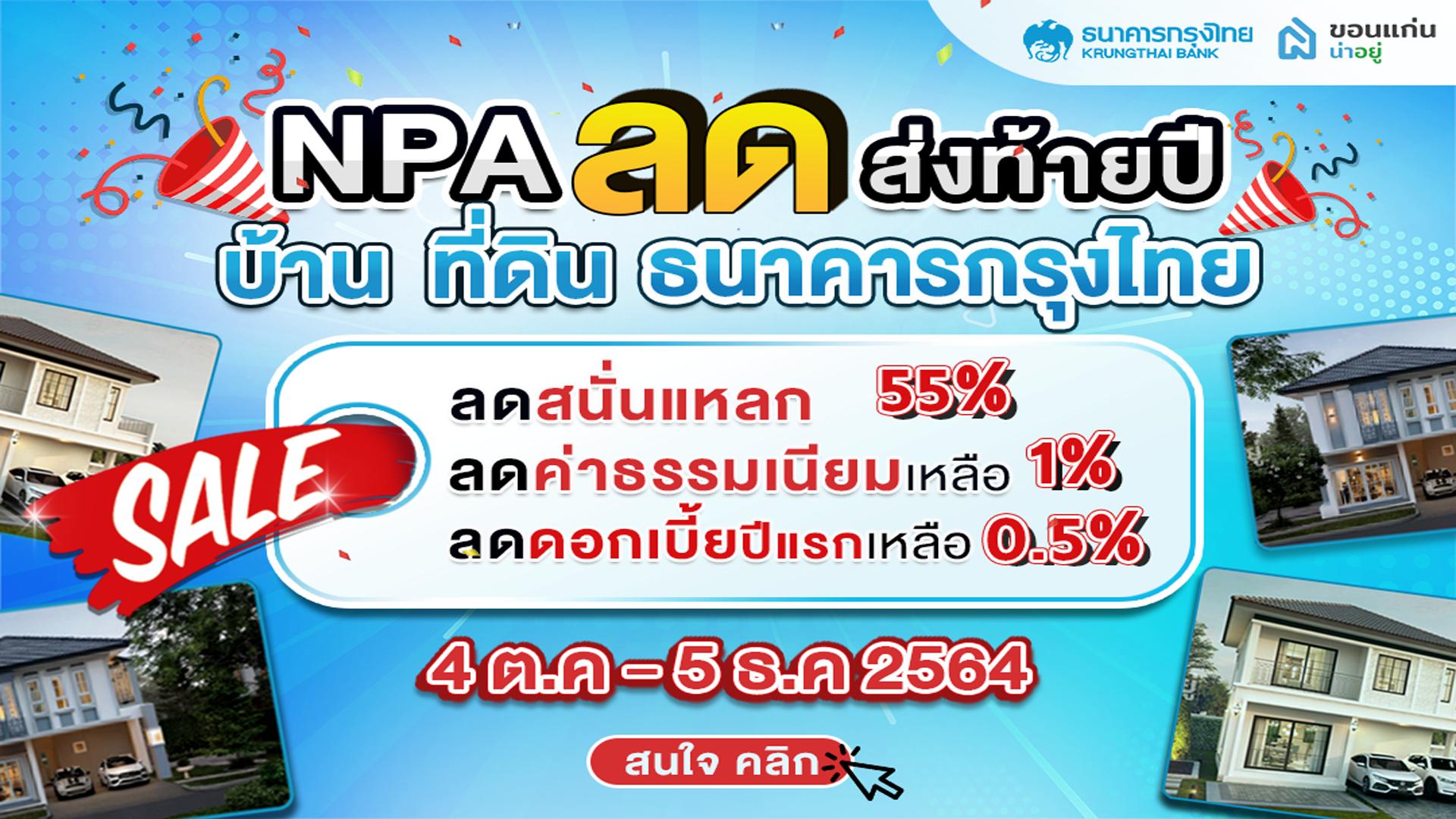 ด่วน!!! ทรัพย์ธนาคารกรุงไทย ลดราคาครั้งยิ่งใหญ่ส่งท้ายปี