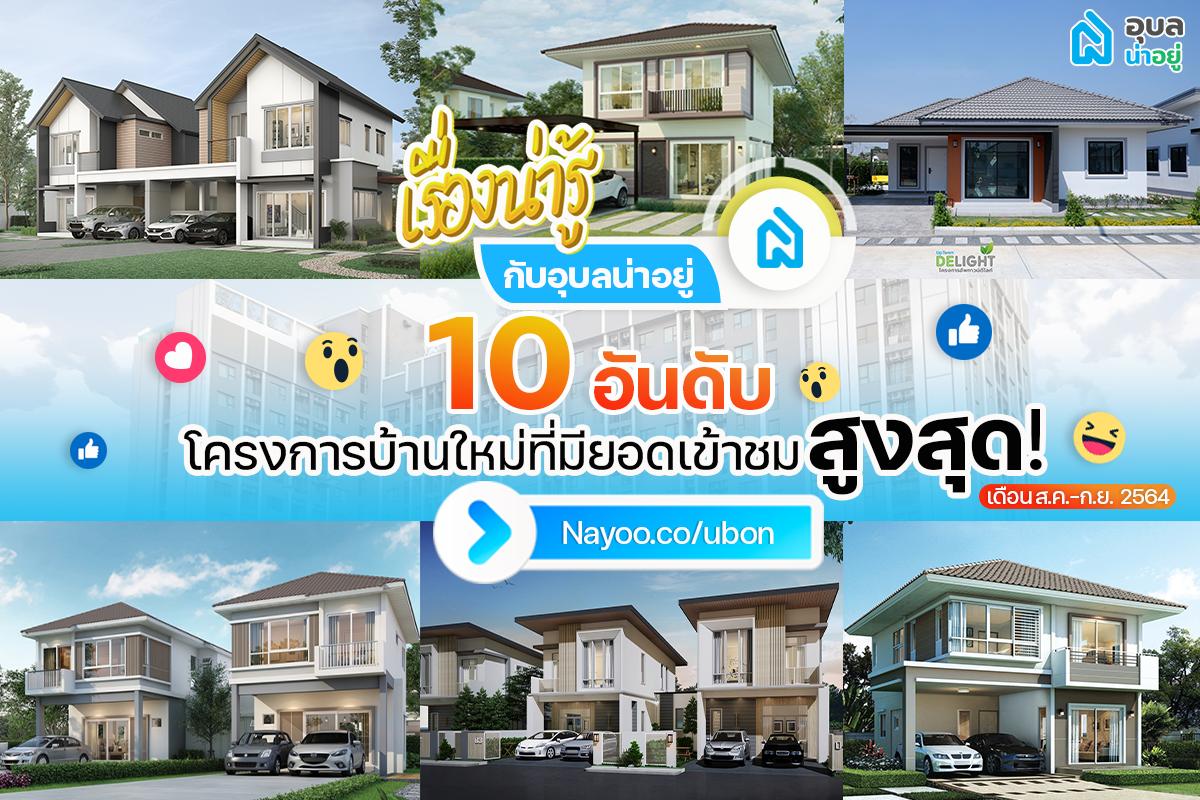 """📣🏆 Top 10 บ้านใหม่ที่มียอดเข้าชมมากที่สุดใน """"อุบลน่าอยู่"""" 🏠🎊"""